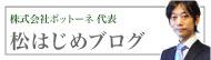 松はじめブログ