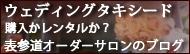 オーダータキシード 東京コンシェルジュ ウェディングタキシードのブログ